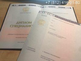Диплом специалиста 2014-2020 годов, образец, титульный лист и приложение