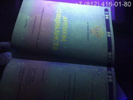 Диплом специалиста 2014-2020 годов, образец, титульный лист под УФ лампой