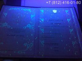 Диплом колледжа 1997-2003 годов, образец, титульный лист под УФ лампой