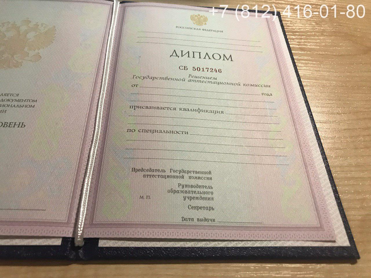 Диплом техникума 2004-2006 годов, старого образца