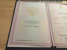 Диплом техникума 2004-2006 годов