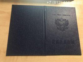 Диплом колледжа 2007-2010 годов, образец, обложка