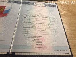 Диплом колледжа 2007-2010 годов, образец, титульный лист-2