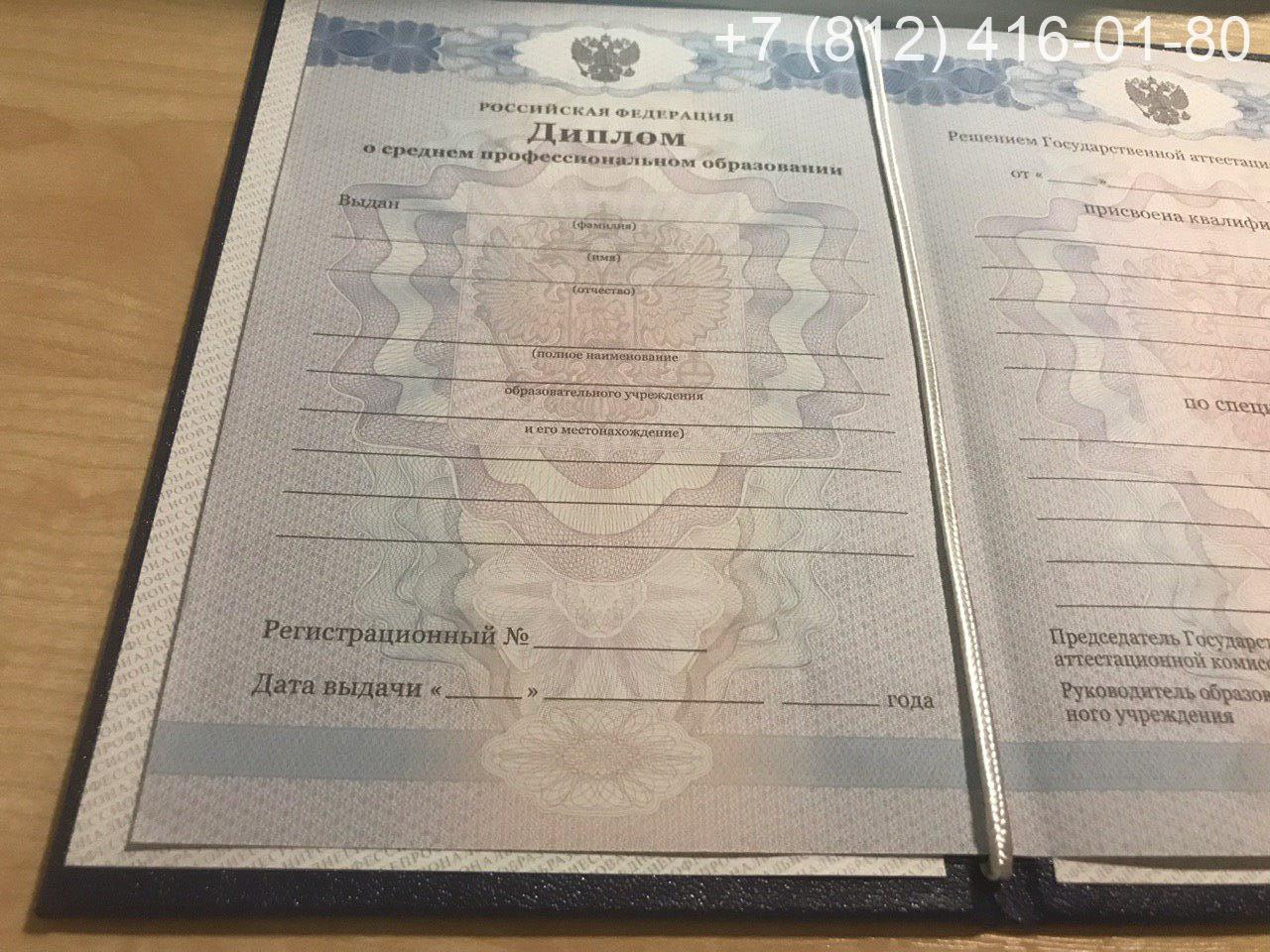 Диплом техникума 2011-2013 годов, старого образца