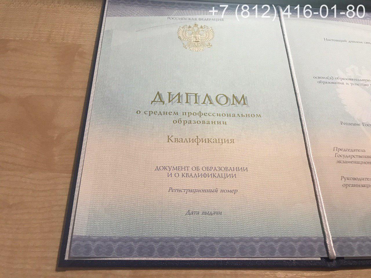 Диплом техникума 2014-2020 годов, нового образца