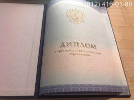 Диплом техникума 2014-2020 годов, образец, титульный лист-3