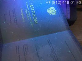 Диплом техникума 2014-2018 годов, образец, титульный лист под УФ лампой
