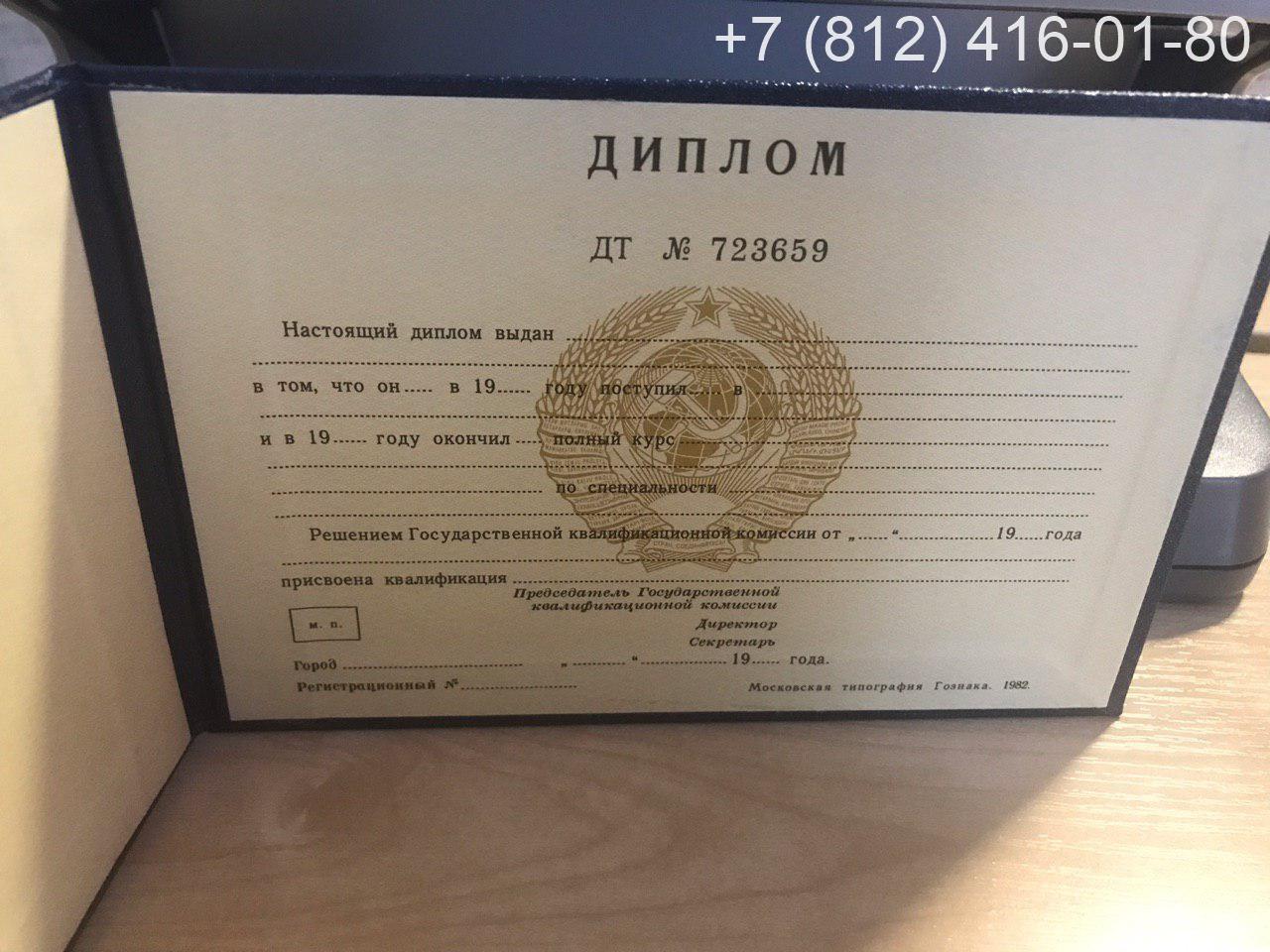 Диплом техникума СССР, образец, титульный лист-1