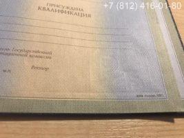 Диплом специалиста 1997-2002 годов, образец, титульный лист-4