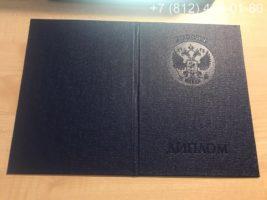 Диплом специалиста 2002-2008 годов