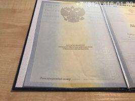 Диплом специалиста 2009-2010 годов