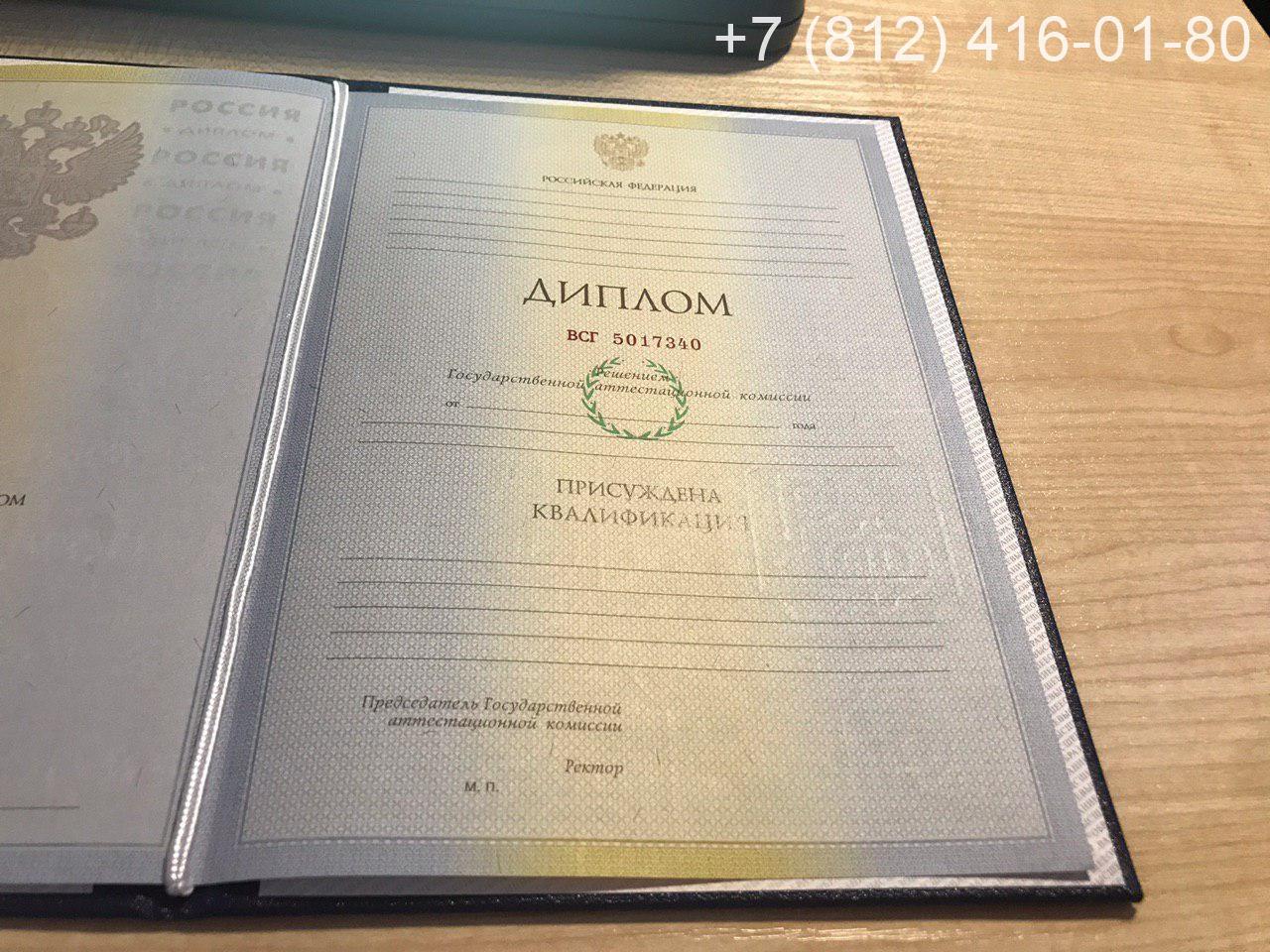 Диплом специалиста 2009-2010 годов, старого образца