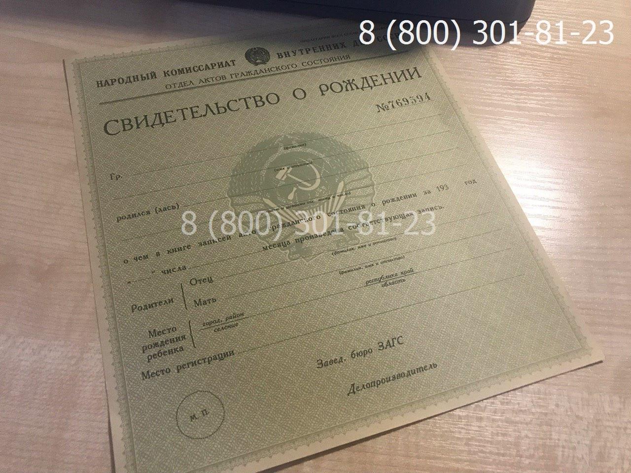 Свидетельство о рождении СССР 1930-1939 годов, образец-1