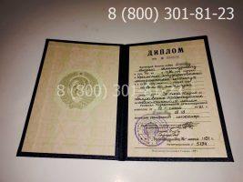 Диплом ВУЗа СССР с заполнением, титульный лист