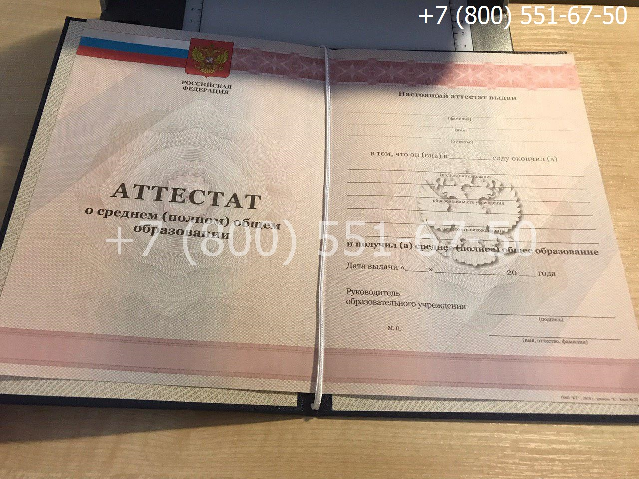 Аттестат 11 класс 2010-2013 годов, образец, титульный лист-1