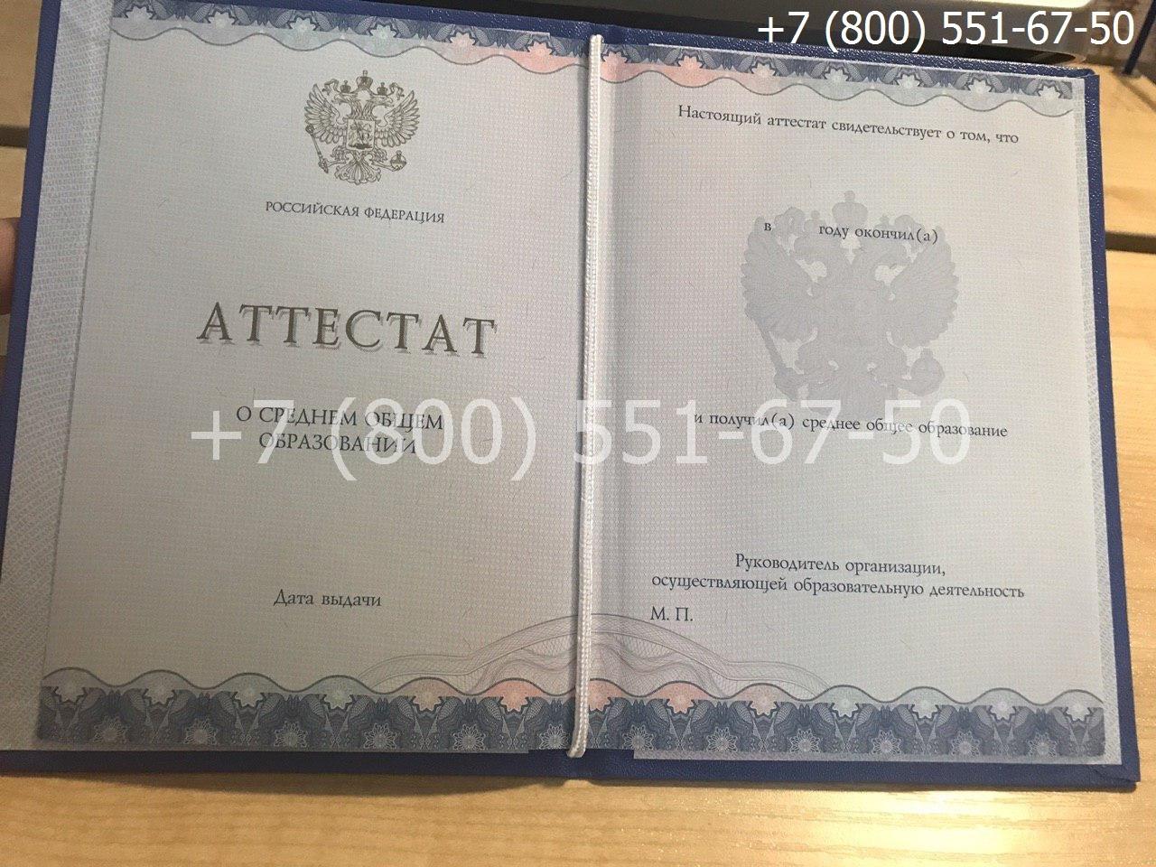 Аттестат 11 класс 2014-2020 годов, образец, титульный лист-1