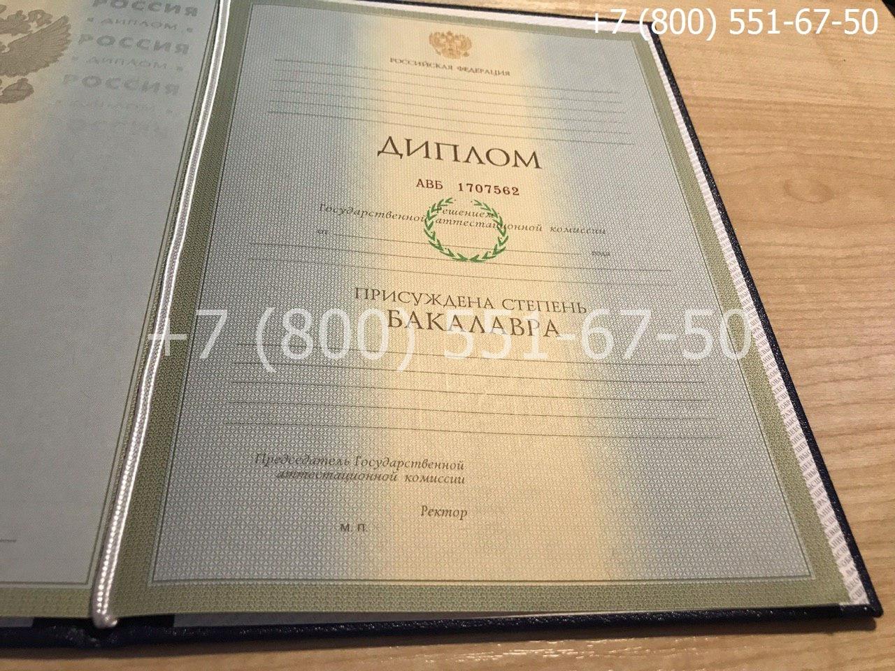 Диплом бакалавра 2004-2009 годов, образец, титульный лист-1