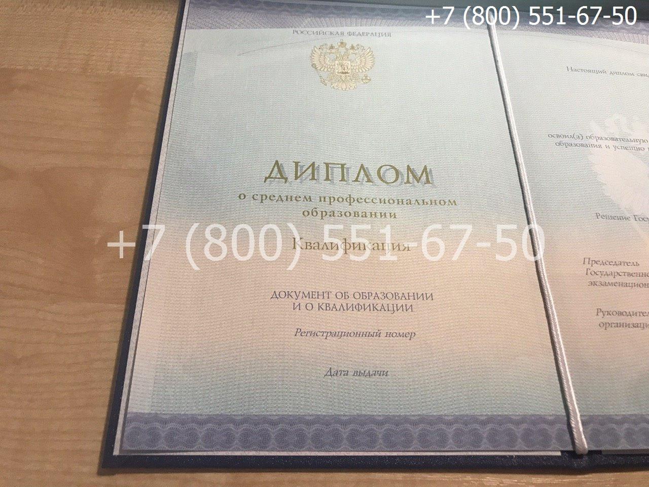 Диплом колледжа 2014-2020 годов, образец, титульный лист-1