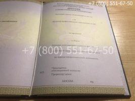 Диплом о профессиональной переподготовке, образец, титульный лист-2