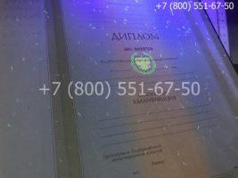 Диплом специалиста 1997-2002 годов, старого образца под УФ лампой