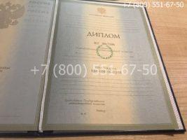 Диплом специалиста 2002-2008 годов, образец, титульный лист-1