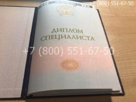 Диплом специалиста 2014-2018 годов, нового образца, титульный лист-2