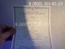 Свидетельство об усыновлении с заполнением, бланк-3