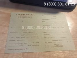 Свидетельство о рождении СССР 1940-1949 годов, образец, титульный лист-1