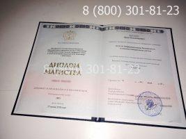 Диплом магистра 2014-2020 годов с заполнением, титульный лист-2