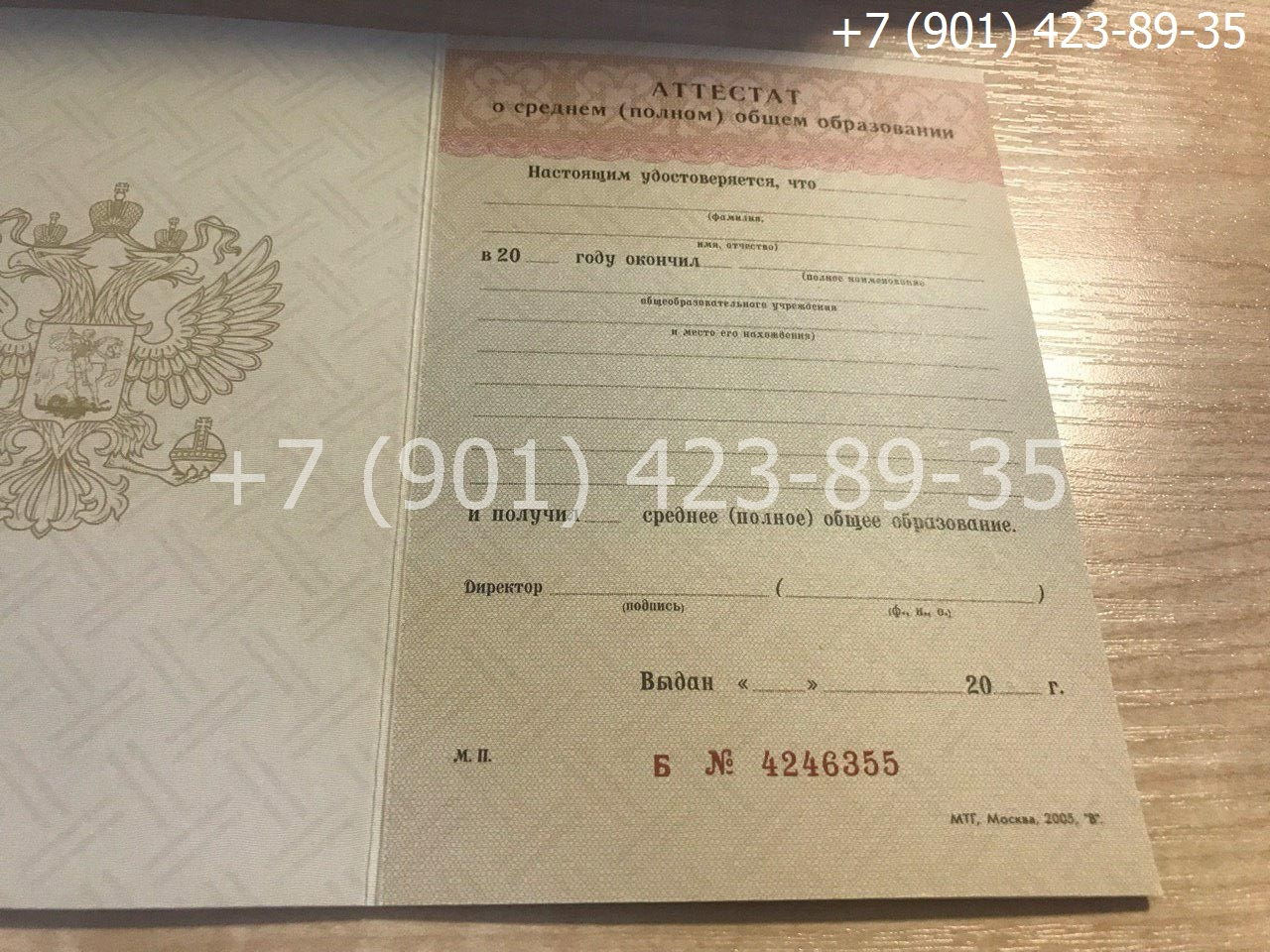 Аттестат 11 класс 1994-2006 годов, старого образца, титульный лист