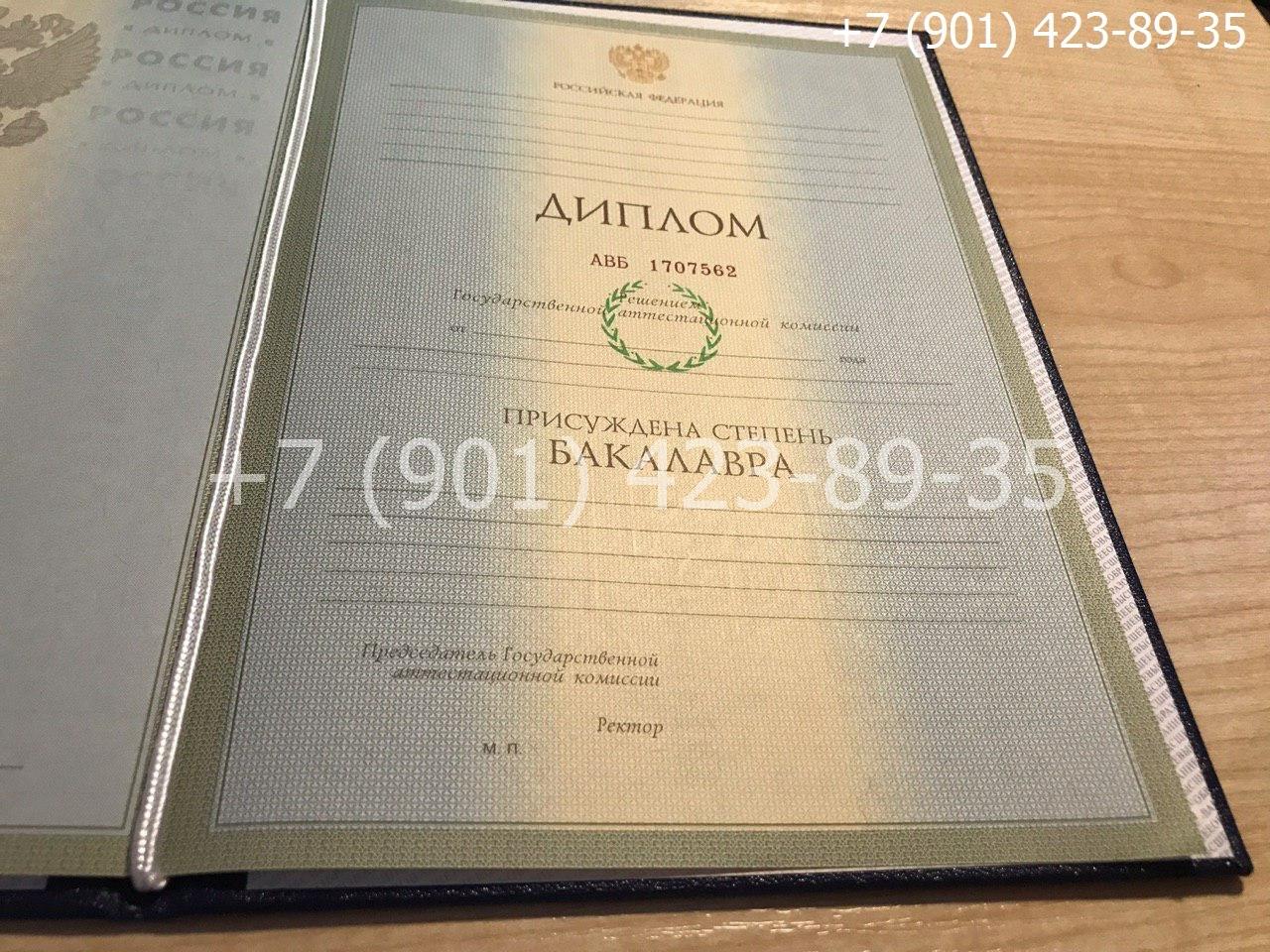 Диплом бакалавра 2004-2009 годов, старого образца, титульный лист