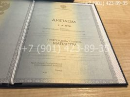 Диплом магистра 2011-2013 годов, старого образца, титульный лист