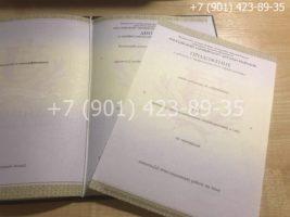Диплом о профессиональной переподготовке, нового образца, титульный лист с приложением