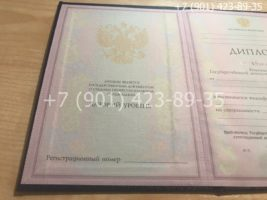 Диплом техникума 1997-2003 годов, старого образца, титульный лист-1