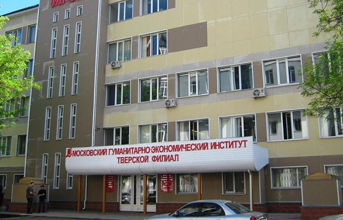 Московский гуманитарно-экономический университет — филиал в г. Тверь (МГЭУ)