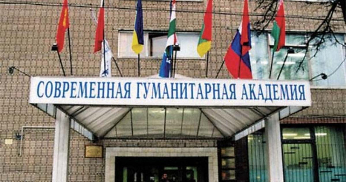 Современная гуманитарная академия — филиал в г. Тверь (СГА)