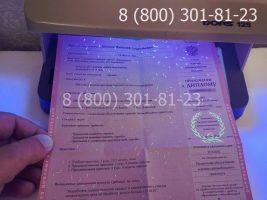 Диплом колледжа 1997-2003 годов с заполнением, приложение под УФ лампой