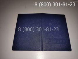 Диплом ПТУ 1995-2005 годов с заполнением, обложка