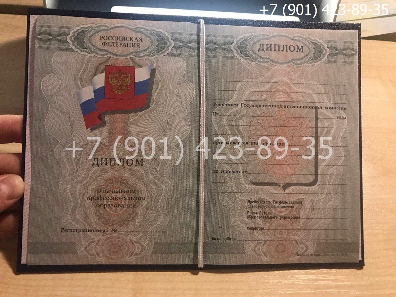 Диплом ПТУ 2008-2014 годов, нового образца, титульный лист
