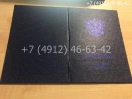 Диплом магистра 2014-2019 годов, нового образца, обложка