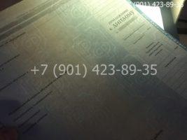 Диплом специалиста 1997-2002 годов, образец, приложение-2