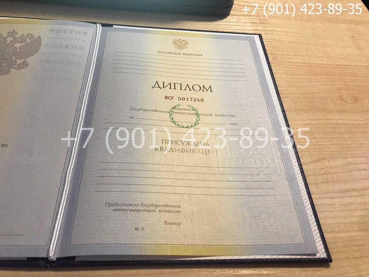 Диплом специалиста 2009-2010 годов, старого образца, титульный лист