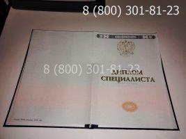Диплом специалиста 2014-2020 годов с заполнением, титульный лист-1