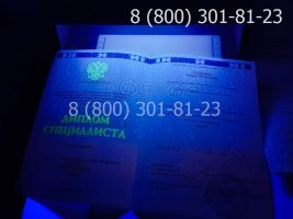 Диплом специалиста 2014-2020 годов с заполнением, титульный лист под УФ лампой-2