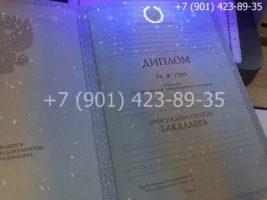 Диплом бакалавра 2011-2013 годов, старого образца, титульный лист под УФ лампой