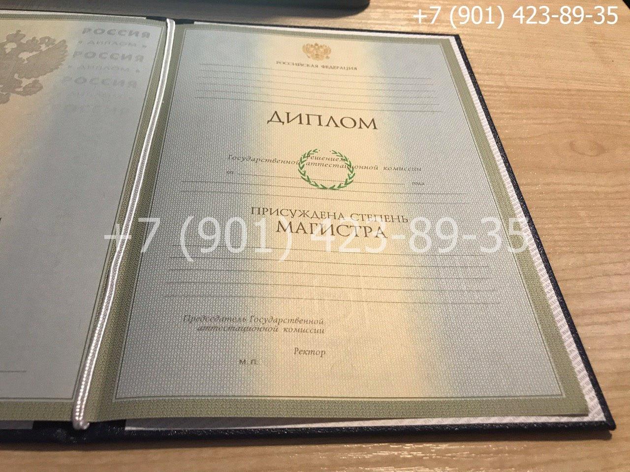 Диплом магистра 2004-2009 годов, старого образца, титульный лист