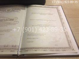 Диплом о послевузовском профессиональном образовании, ординатура нового образца, титульный лист-2