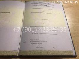 Диплом о профессиональной переподготовке, нового образца, титульный лист-1
