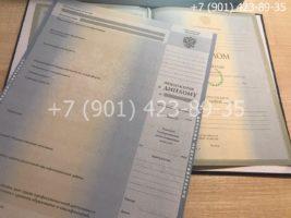 Диплом специалиста 2002-2008 годов, старого образца, титульный лист с приложением
