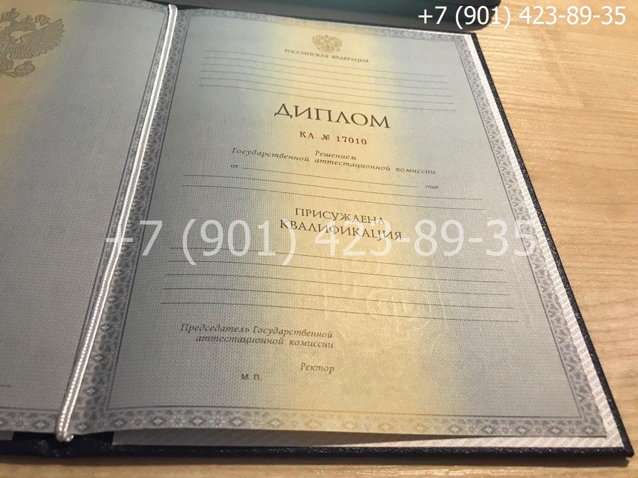 Диплом специалиста 2011-2013 годов, старого образца, титульный лист